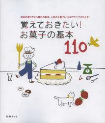 【新品】【本】覚えておきたい!お菓子の基本110 道具