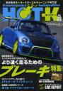 【新品】【本】HOT−K K‐motorsports & tuning edition VOL.20 軽自動車モータースポーツ&チューニング専門誌 最新情報からミニカタログまで完全ガイドブレーキ特集