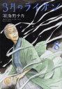 【新品】【本】3月のライオン March comes in like a lion 8 羽海野チカ/著 先崎学/将棋監修