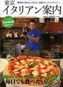 【新品】【本】東京イタリアン案内 毎日でも食べたい159件