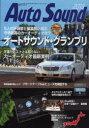 乐天商城 - 【新品】【本】Auto Sound 2013 5人の評論家と編集部が選ぶ今年最高のカーオーディオは?オートサウンド・グランプリ