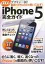 【新品】【本】au iPhone 5完全ガイド