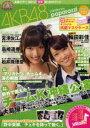 【新品】【本】【2500円以上購入で送料無料】AKB48パパラッツィ 全国ツアー2012公式追っかけブック VOL.2