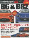 【新品】【本】トヨタ86&スバルBRZ 車種別チューニング&ドレスアップ徹底ガイドシリーズ vol.169