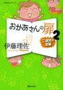 【新品】【本】おかあさんの扉 2 伊藤理佐/著