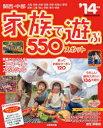 【新品】【本】関西・中部家族で遊ぶ550スポット '14年版