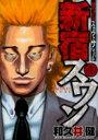 【中古】 新宿スワン 全巻セット 1-38巻 講談社 和久井健 完結
