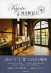 【新品】【本】KYOTO図書館紀行
