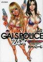 【新品】【本】GALS POLICE24時 vol.2 たべこーじ/著