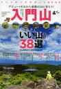 【新品】【本】入門山トレッキングサポートBOOK 登り高低差で選べる、とことん『いい山だけ』38選