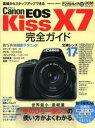 【新品】【本】Canon EOS Kiss X7完全ガイド 手のひら一眼レフの使い方がよくわかる。
