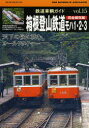 【新品】【本】鉄道車輌ガイド vol.15 完全保存版 箱根登山鉄道モハ1・2・3 天下の険に挑むオールドタイマー