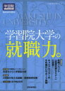【新品】【本】学習院大学の就職力。 学習院TIMES Special Edition