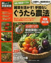 【新品】【本】有機・無農薬でできる雑草を活かす!手間なしぐうたら農法 土を肥やし、病虫害を抑える 西村和雄/著