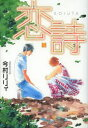 書, 雜誌, 漫畫 - 【新品】【本】恋詩   5 今村 リリィ 著