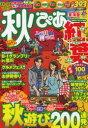 【新品】【本】秋ぴあ 東海版 2013