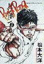 【中古】【ワイドコミック】【全巻セット】ピンポン 1〜5巻/松本大洋 作【古本】【漫画全巻】