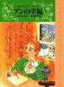 【新品】【本】完訳赤毛のアンシリーズ 4 L・M・モンゴメリー/著 掛川恭子/訳