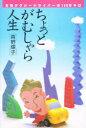 【新品】【本】ちょっとがむしゃら人生 女性タクシードライバーの150万キロ 青野輝子/著