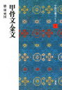 【新品】【本】中国法書ガイド 1 甲骨文・金文 殷・周・列国