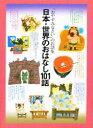 【新品】【本】日本・世界のおはなし101話