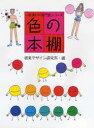 【新品】【本】色の本棚 視覚デザイン研究所・編集室/編