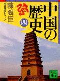 【新品】【2500以上購入で】【新品】【本】【2500以上購入で】中国の歴史 4 陳舜臣/〔著〕