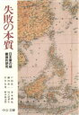 【新品】【本】失敗の本質 日本軍の組織論的研究 戸部良一/〔ほか〕著