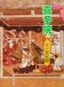 【新品】【本】【2500円以上購入で送料無料】喜多院 川越 下 有元修一/文・写真