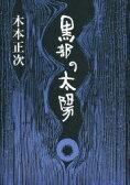 【新品】【本】黒部の太陽 文庫版 木本正次/著