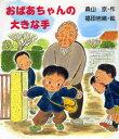 書, 雜誌, 漫畫 - 【新品】【本】おばあちゃんの大きな手 森山京/作 福田岩緒/絵