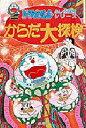 繪本, 幼兒書籍, 圖鑑 - 【新品】【本】からだ大探検 藤子・F・不二雄/著