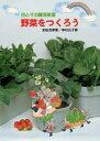 【新品】【本】母と子の園芸教室・野菜をつくろう 末松茂孝/著 中村広子/絵