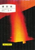 【新品】【2500以上購入で】【新品】【本】【2500以上購入で】備前焼 小山富士夫/編 藤原雄/編 中村昭夫/写真