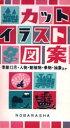 【新品】【本】カット・イラスト・図案 野ばら社編集部 編