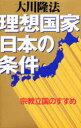 【新品】【本】理想国家日本の条件 宗教立国のすすめ 大川隆法/著