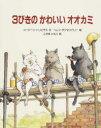 【新品】【本】3びきのかわいいオオカミ ユージーン・トリビザ...
