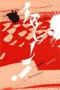 【新品】【本】スカピーノ! フランク・ダンロップ/著 ジム・デール/著 三田地里穂/訳