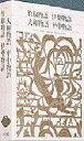 【新品】【本】新編日本古典文学全集 12 片桐 洋一 他