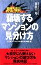 崩壊するマンションの見分け方 阪神大震災でわかった!! 長谷川裕/著