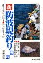 【新品】【本】新防波堤釣り専科 誰でも楽々釣れる 伊藤梨京/著