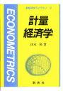 【新品】【本】計量経済学 山本拓/著