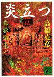 【新品】【本】炎立つ 5 高橋克彦/〔著〕...:dorama:10670579