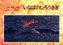【新品】【本】日本の神話 第4巻 いなばのしろうさぎ 赤羽末吉/絵 舟崎克彦/文