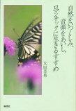 【新品】【2500以上購入で】【新品】【本】【2500以上購入で】自然をいつくしみ、音楽をあいし、ロマンチックに生きるすすめ 太田芳男/著
