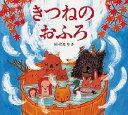 【新品】【本】きつねのおふろ 国松エリカ/作絵