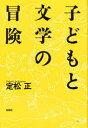 【新品】【本】子どもと文学の冒険 定松正/著
