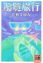 【新品】【本】遊覧旅行 長野まゆみ/著