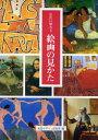【新品】【本】巨匠に教わる絵画の見かた 視覚デザイン研究所 編集室/編