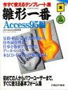 【新品】【本】雛形一番 今すぐ使えるテンプレート集 Access95編 ジェイシーエヌランド/編・著